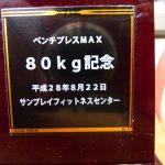 サンプレイより贈呈、80kg記念トロフィー