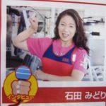 日本一の女性 石田みどりさん