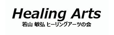 若山敏弘先生ホームページ「ヒーリング・アーツの会」